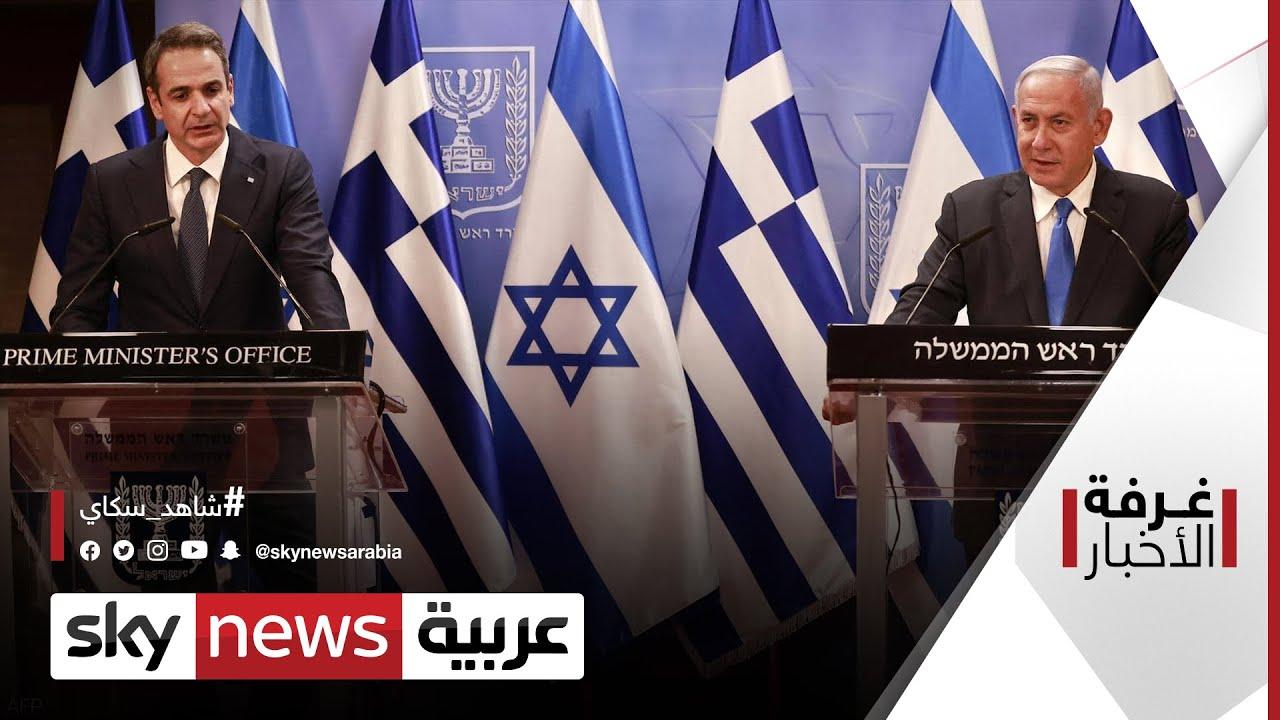 إسرائيل واليونان.. تعاون دفاعي للاستقرار | #غرفة_الأخبار  - نشر قبل 7 ساعة