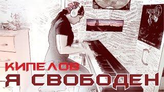 Кипелов- Я свободен (PIANO COVER)