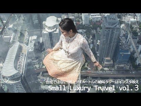 バンコクで最も絶景!地上311メートルにあるガラスの床から見る景色