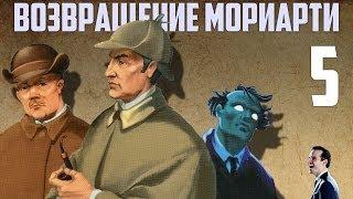 Шерлок Холмс возвращение Мориарти прохождение. Часть 5. Королевский пудинг