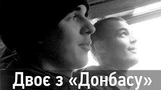 Піски. Двоє з «Донбасу». Бандера та Донбас