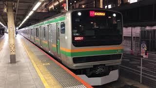 E231系1000番台コツS-29編成+ヤマU591編成新宿発車