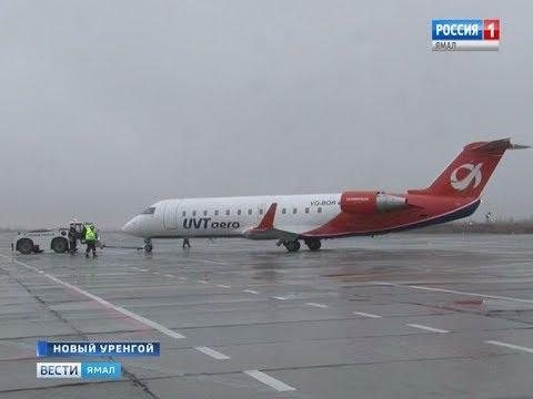 К зиме готов: аэропорт Нового Уренгоя проверила спецкомиссия