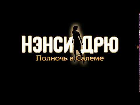 трейлер нэнси дрю 33 полночь в салеме с Русской ОЗВУЧКОЙ!!!