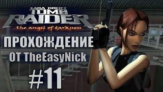 Tomb Raider The Angel Of Darkness Прохождение 11 Крепость Страхов