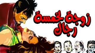 فيلم امراه وخمس رجال بطوله فيفي عبده