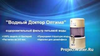 Обзор фильтра министанция Водный Доктор Оптима