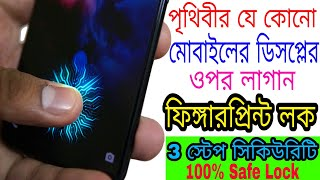 World এর যে কোনো Mobile এর ডিসপ্লের ওপর লাগান Fingerprint লক || Pattern Lock Is Old Update New Lock