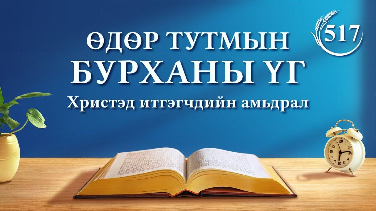 """Өдөр тутмын Бурханы үг   """"Төгс болгуулах хүмүүс цэвэршүүлэлт туулах ёстой""""   Эшлэл 517"""