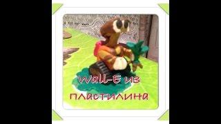 Робот WALL-E из пластилина своими руками