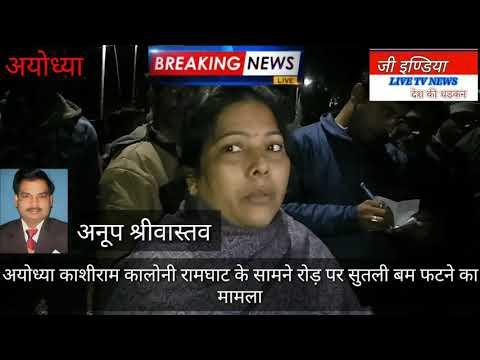 ZeeindiaLive Tvअयोध्या काशीराम कालोनी रामघाट में सुतली बम फटने का मामला।