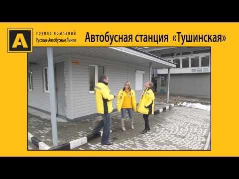 """Автобусная станция """"Тушинская"""""""