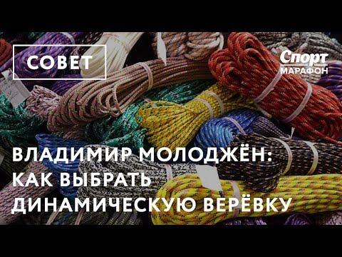 Владимир Молодожен: Как выбрать динамическую веревку