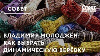 Владимир Молодожен: Как выбрать динамическую веревку(, 2015-08-06T20:35:04.000Z)