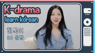 learn Korean in Korean drama […