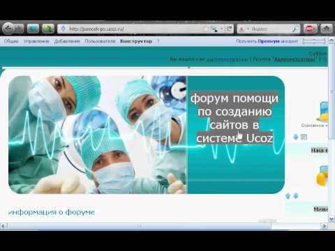 как создать сайт на Ucoz  урок 2