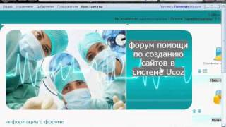как создать сайт на Ucoz  урок 2(видео урок по назначению панели управления сайтом http://pomosh-po.ucoz.ru/, 2011-04-08T23:08:51.000Z)