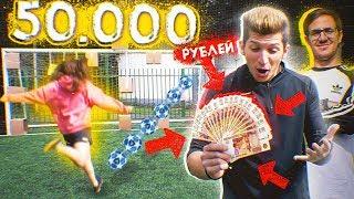 ПОДПИСЧИКИ БЬЮТСЯ в ПЕНАЛЬТИ за 50.000 РУБЛЕЙ! / ft. Мистер Каратист
