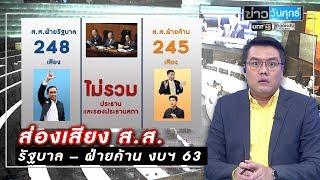 ส่องเสียง ส.ส. รัฐบาล – ฝ่ายค้าน งบฯ 63 | ข่าววันศุกร์ | ข่าวช่องวัน | one31