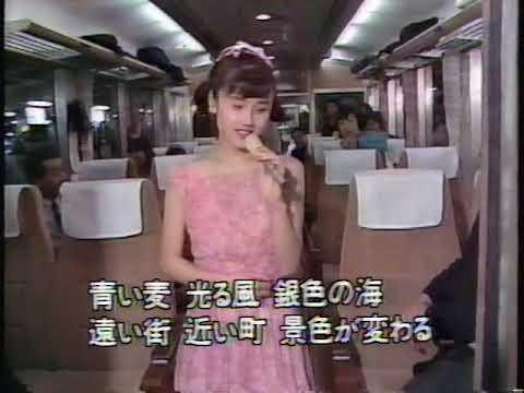 原田知世 逢えるかもしれない 新生JR一番列車からの中継