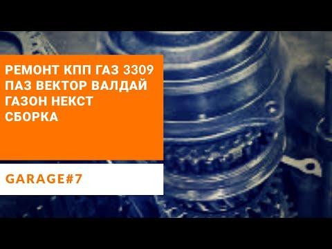 Ремонт КПП ГАЗ 3309 (Газон Некст,Валдай, ПАЗ, Вектор). Сборка