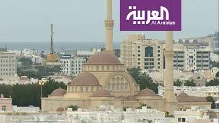 شاهد.. مراسل العربية ينقل آخر الأخبار من سلطنة عمان بشأن كورونا