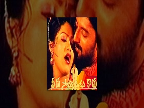 Veedu Samanyudu Kadhu | Full Length Movie | Prakash Raj, Rasi