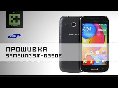 Прошивка Samsung SM-G350E Galaxy Star Advance Duos (OS 4.4.2)