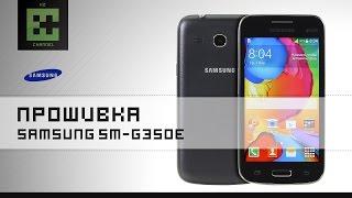 Прошивка Samsung SM-G350E Galaxy Зірка заздалегідь Дуо (ОС 4.4.2)