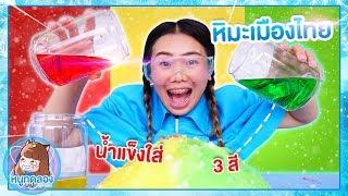 เมืองไทยมีหิมะแล้ว-หิมะ-3-สี-หนูทดลอง-ep-2-pony-kids