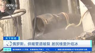 [天下财经]俄罗斯:供暖管道破裂 居民楼里外结冰| CCTV财经