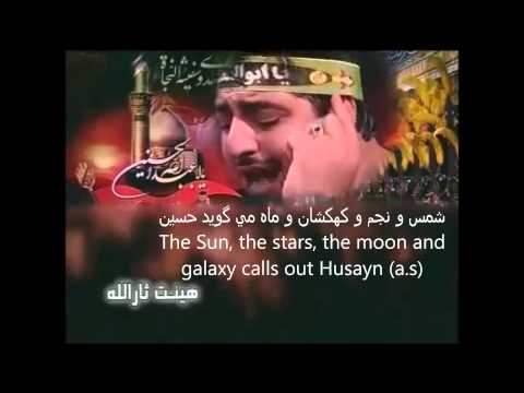 Best Farsi Noha – Imam Hussain (a.s) with English Sub Title