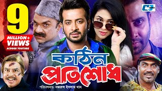 Kothin Protishodh | Bangla Full Movie | Shakib Khan | Apu Biswas | Misha Sawdagar | Aliraz