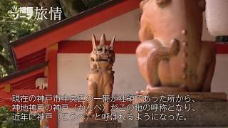 【生田神社】~福原ソープ旅情~