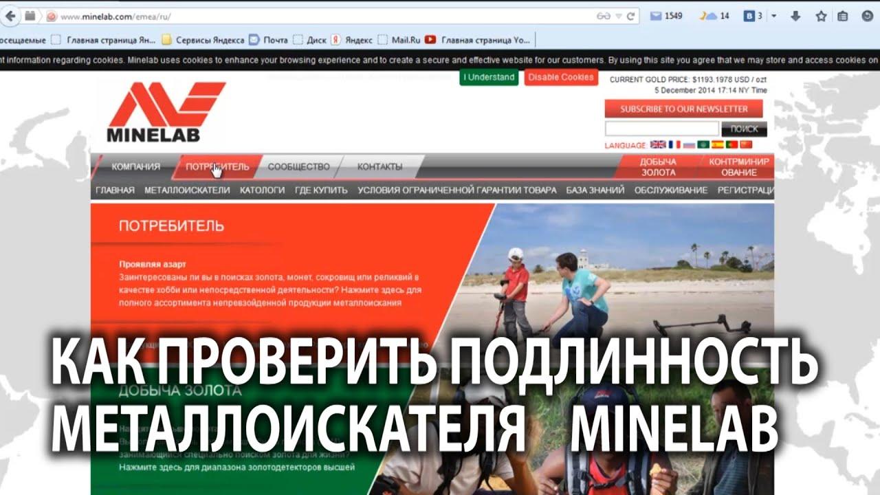 Официальный сайт минелаб дореволюционные деньги стоимость