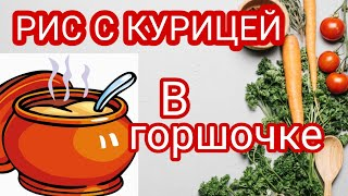 ОСОБЕННЫЙ рис с овощами. Секрет приготовления мега вкусно риса.)