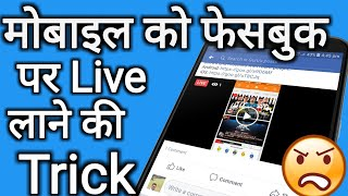 How To Live Stream Mobile Screen On Facebook Or YouTube || by technical boss