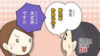 日本人の知らない日本語(1)