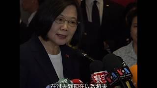 台湾总统蔡英文:持续地努力来强化台湾与美国的关系