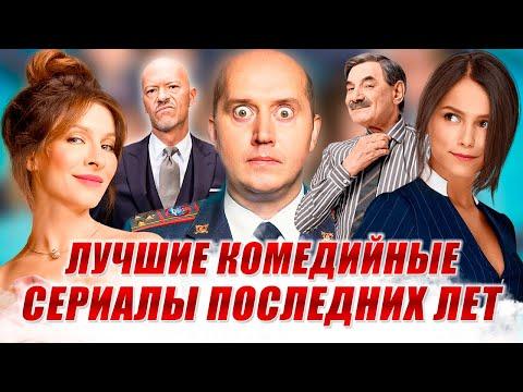 ТОП 10   Лучшие русские комедийные сериалы 2018-2019 - Ruslar.Biz