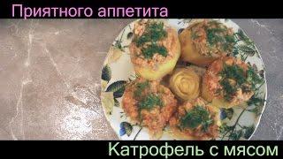 Необычная картошка с мясом. Быстрое мясное блюдо. Рецепт.