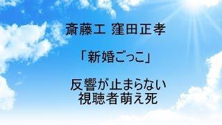 斎藤工 窪田正孝 の「新婚ごっこ」 に反響が止まらない。視聴者萌え死。...