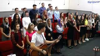 Боже Святой – Молодежный хор, песнь, Карьерная 44