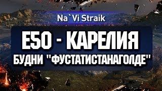 """Будни """"ФуСтатистаНаГолде"""" Е50 Карелия."""