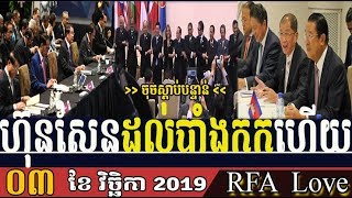 RFA Khmer Radio News 03 October 2019, Khmer Political News, Cambodia Hot News, RFA Love