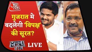 Halla Bol Live: अजब सियासी खेल,ओवैसी फैक्टर फेल ! | Gujarat Municipal Election 2021 | Aaj Tak Debate