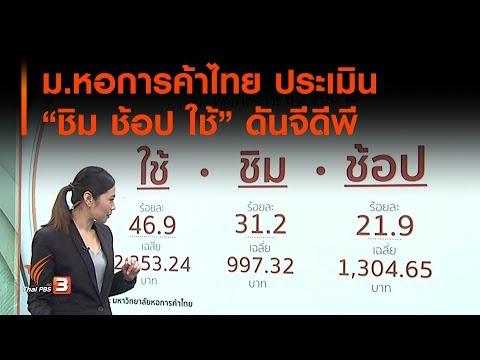 """ม.หอการค้าไทย ประเมิน """"ชิม ช้อป ใช้"""" ดันจีดีพีเเตะร้อยละ 3 - 3.26 : ชั่วโมงทำกิน (26 ก.ย. 62)"""