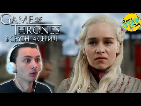 📺  ИГРА ПРЕСТОЛОВ 8 Сезон 4 Серия - РЕАКЦИЯ и ОБЗОР/ Game Of Thrones Season 8 Episode 4 REACTION