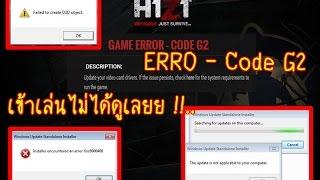 วิธีแก้ไขเข้าเกมส์ H1Z1 Erro Code G2 ได้100%