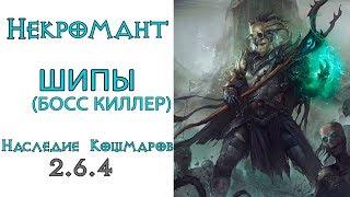 Diablo 3: ТОП Убийца боссов LoN Некромант Шипы в сете Наследие Кошмаров